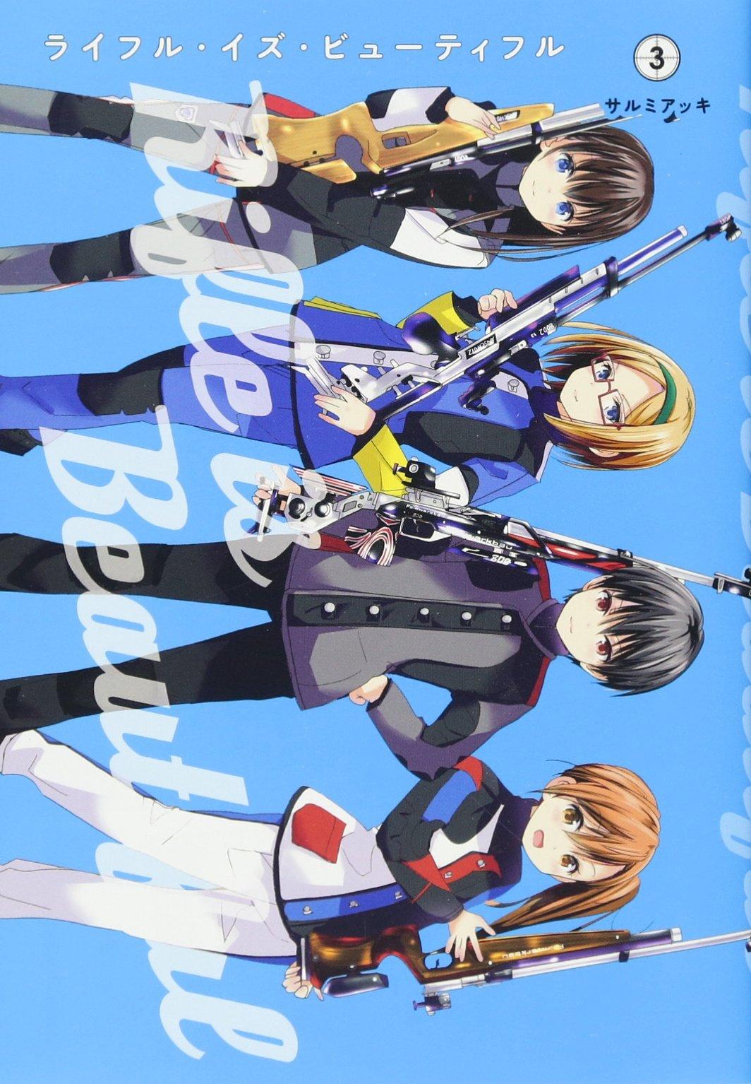 ライフル・イズ・ビューティフル 3 (ヤングジャンプコミックスDIGITAL)