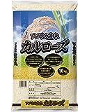 【精米】アメリカ産 精米 カルローズ 10kg