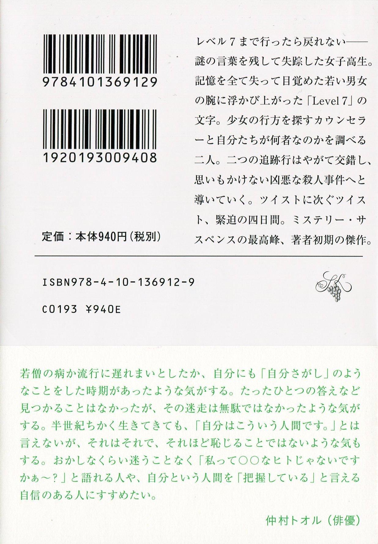 """""""レベル7(セブン)"""