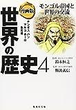 漫画版 世界の歴史〈4〉モンゴル帝国と世界の交流 (集英社文庫)