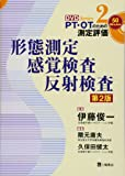 形態測定・感覚検査・反射検査 第2版 (PT・OTのための測定評価DVDシリーズ 2)