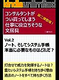 コンサルタントがつい買ってしまう仕事に役立ちそうな文房具 Vol.2: ノート、そしてシステム手帳 本当に必要なものはどれだ?