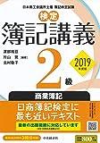 検定簿記講義 2級商業簿記〔2019年度版〕 (【検定簿記講義】)