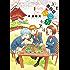 放課後さいころ倶楽部(1)【期間限定 無料お試し版】 (ゲッサン少年サンデーコミックス)