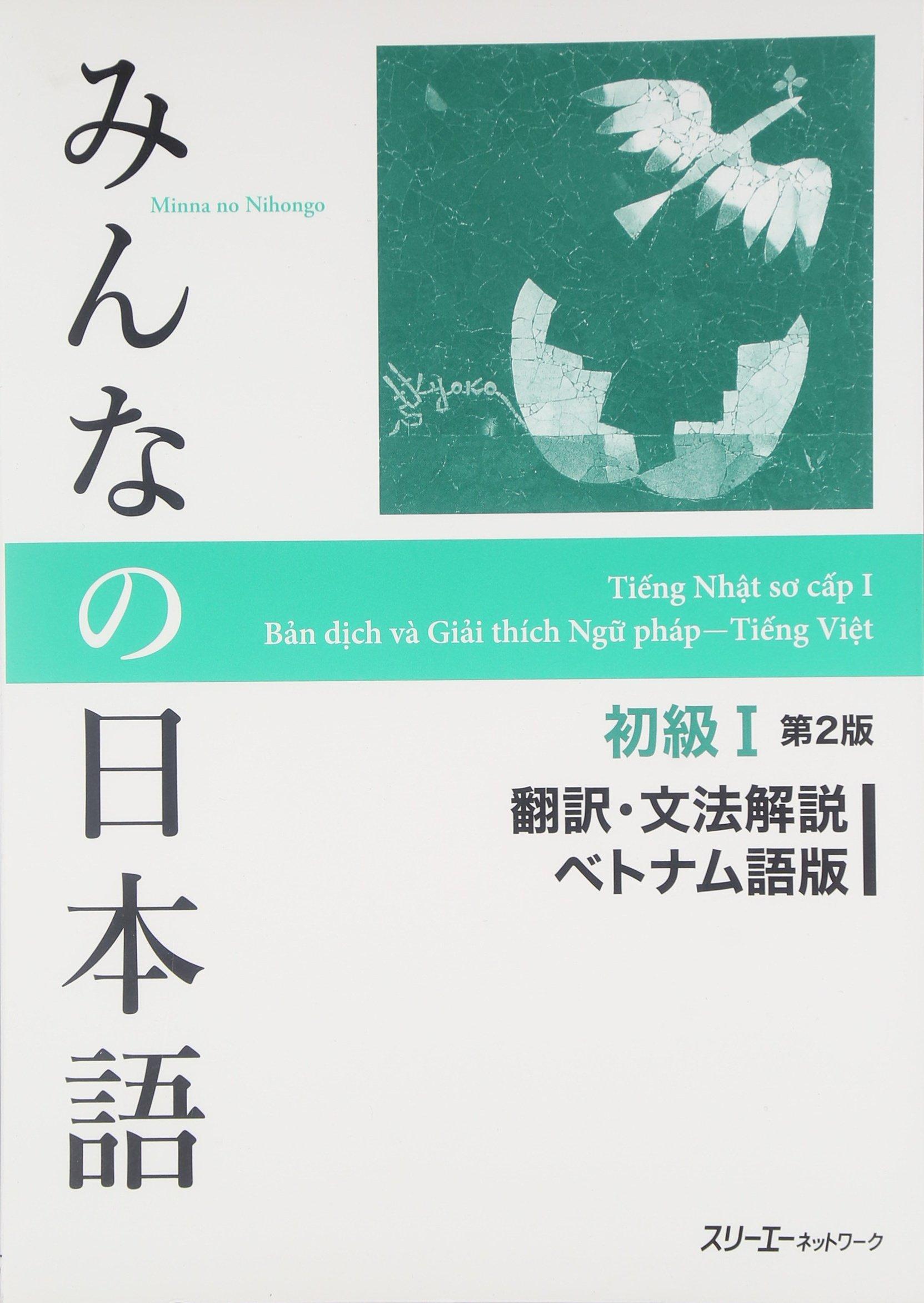 ベトナム 語 翻訳