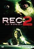 REC:レック/ザ・クアランティン2 [DVD]