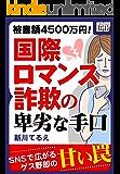 被害額4500万円! 国際ロマンス詐欺の卑劣な手口 impress QuickBooks