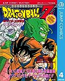 ドラゴンボールZ アニメコミックス 4 超サイヤ人だ孫悟空 (ジャンプコミックスDIGITAL)
