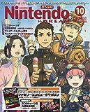 Nintendo DREAM(ニンテンドードリーム) 2017年 10 月号 [雑誌]