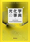 光化学の事典