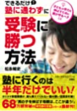 できるだけ塾に通わずに受験に成功する方法 (扶桑社文庫)