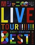 KANJANI∞LIVE TOUR!! 8EST〜みんなの想いはどうなんだい?僕らの想いは無限大!!〜(Blu-ray盤)