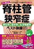 Dr.清水式 脊柱管狭窄症ベスト体操ハンドブック (わかさ夢MOOK 46)