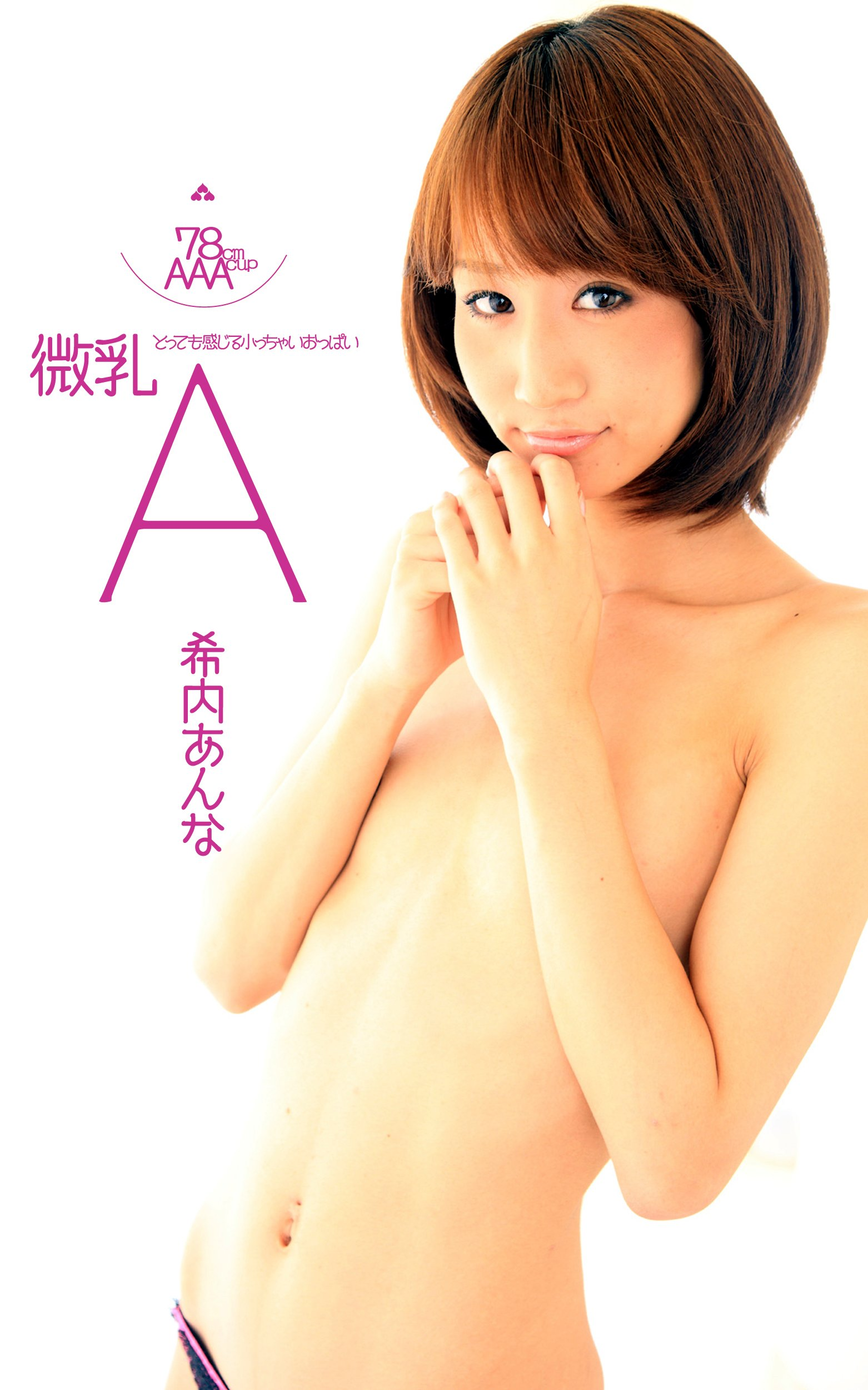 Small tits ANNA (Japanese Edition)