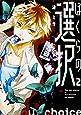 ぼくらの選択 2 (MFコミックス ジーンシリーズ)