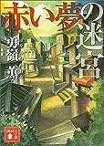 赤い夢の迷宮 (講談社文庫)