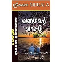 Srikala Tamil Novels - VANAMALAR VASAM