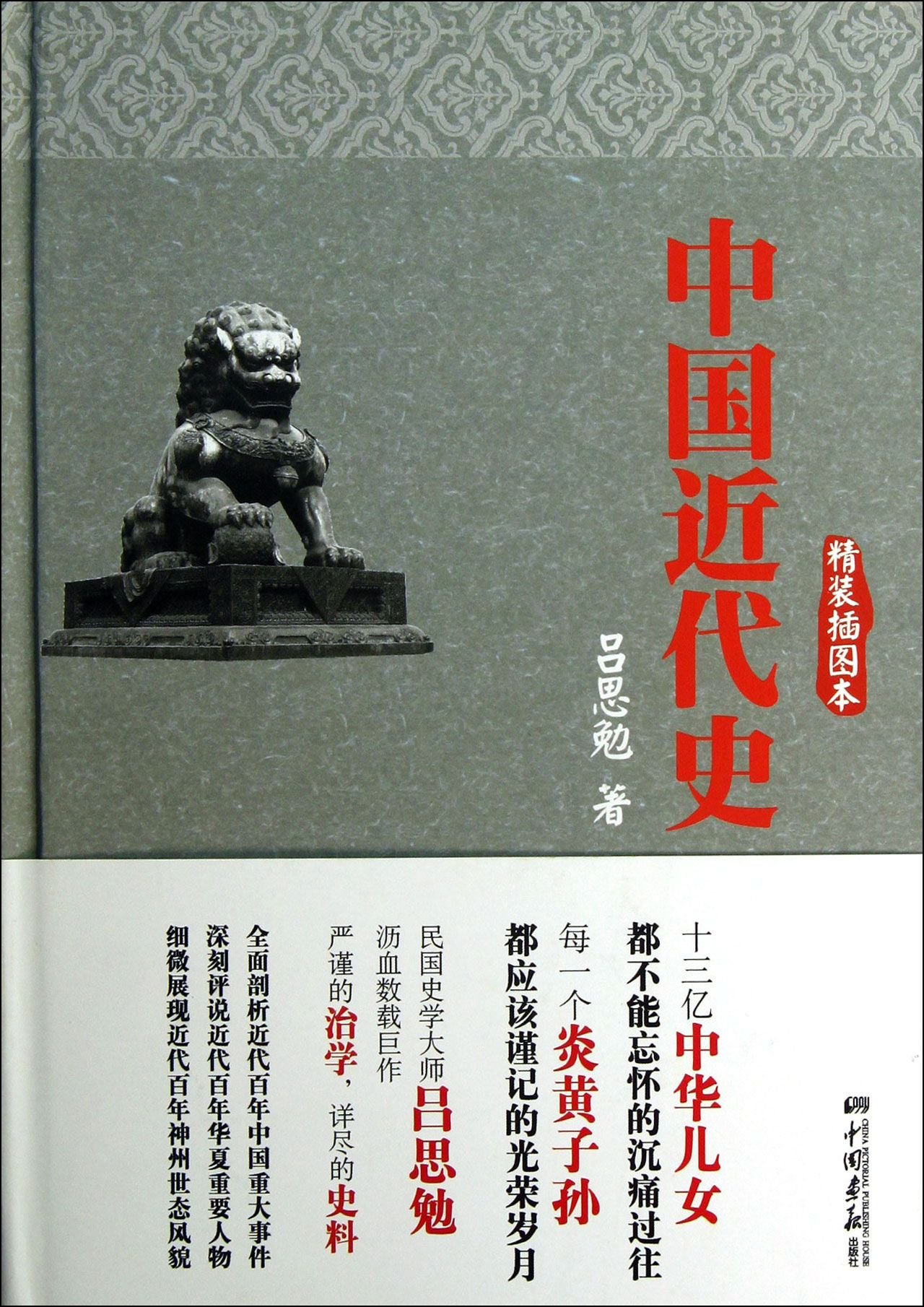 Read Online Modern History of China (Chinese Edition) PDF