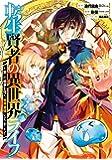 転生賢者の異世界ライフ ~第二の職業を得て、世界最強になりました~(1) (ガンガンコミックスUP!)