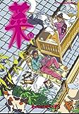 菜(1) (モーニングコミックス)
