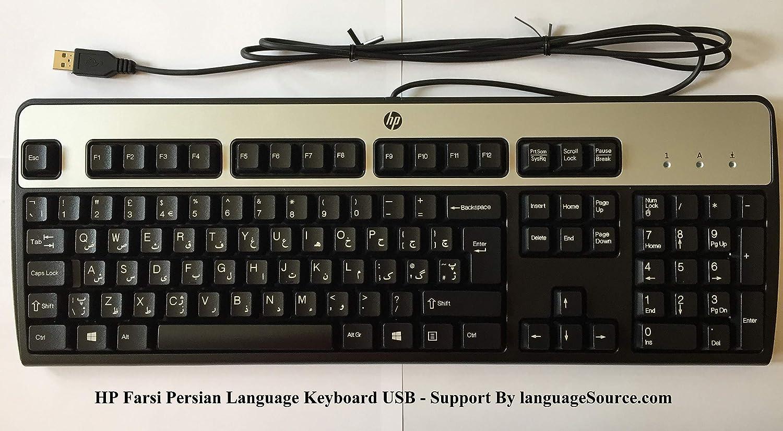 Farsi Clavier HP Persan Langue Clavier USB Hewlett Packard