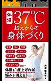体温37℃超えからの身体づくり: 基礎体温UP=生命力UP IMPACT THERAPY BOOK