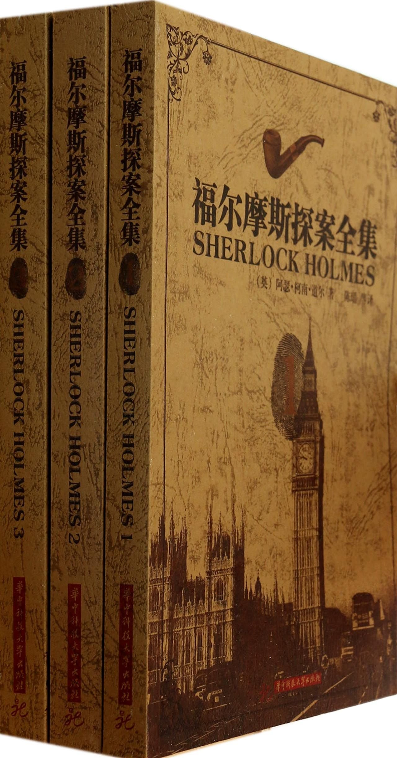 Read Online Sherlock Holmes corpora (suits all 3 copies) (1 with exquisite bookmarks)(Chinese Edition) pdf epub
