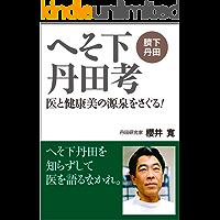 hesosita tanden kou (Japanese Edition)