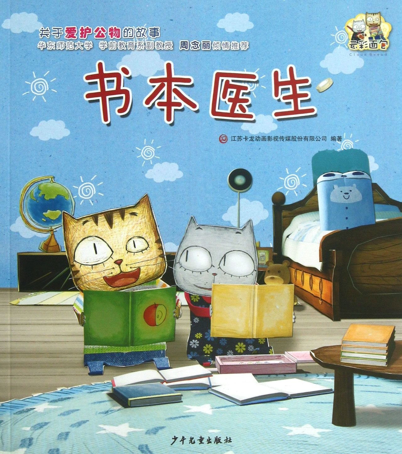 The Doctor of the Book-Cloud Bread (Chinese Edition) pdf epub