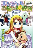 エンジェルお悩み相談所 (ヤングキングコミックス)
