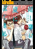 隠し事は夏にはじまる【単話売】 (aQtto!)