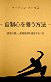 How to Build Self-Discipline: Resist Temptations and Reach Your Long-Term Goals (Meadows Publishing) (Japanese Edition)