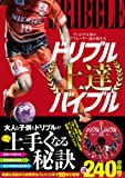 フットサル界のトッププレーヤー達が教える ドリブル上達バイブル (DVD付) (FUTSAL NAVI SERIES+)
