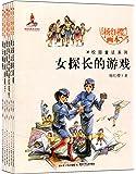 杨红樱画本•校园童话系列(套装共6册)