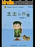 土土的故事(注音版) (中国幽默儿童文学创作·任溶溶系列)