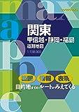 マックスマップル 関東甲信越・静岡・福島道路地図