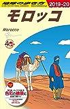 E07 地球の歩き方 モロッコ 2019~2020