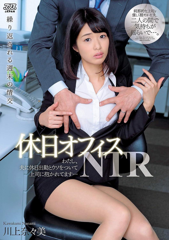 休日オフィスNTR~わたし、夫に休日出勤とウソをついて上司に抱かれてます… 川上奈々美 画像20枚