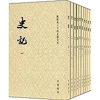 点校本二十四史修订本:史记(套装共10册)