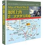 地图上的第二次世界大战(下册)