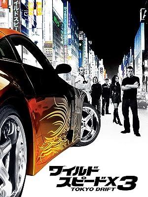 映画『ワイルド・スピードX3 TOKYO DRIFT』動画を無料でフル視聴出来るサービスとレンタル情報!見放題する方法まとめ!