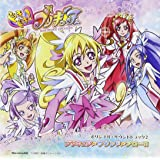 ドキドキ!プリキュアオリジナル・サウンドトラック2