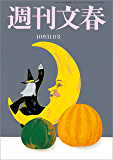 週刊文春 2019年10月31日号[雑誌]