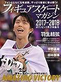 フィギュアスケートマガジン 2017-2018 オリンピック男子特集号[ピンナップ付き] (B.B.MOOK1405)