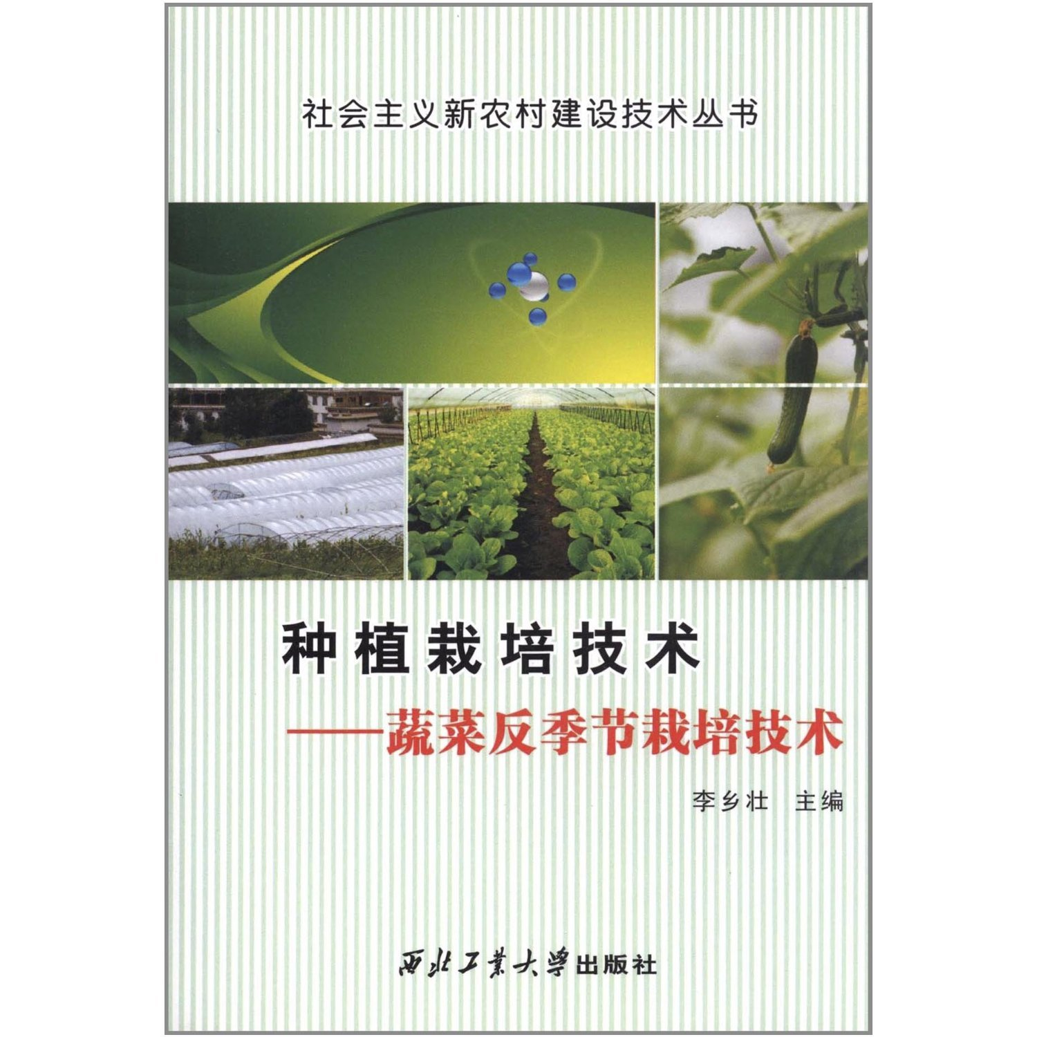 Planting and Cultivation Technique-3 Volumes In All (Chinese Edition) pdf