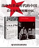 战争与革命年代的中国(套装书 全2册 未了中国缘+中国1945) (甲骨文丛书)