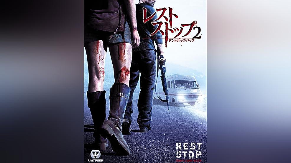レストストップ2 ドントルックバック (字幕版)(字幕版)