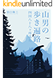 山男の歩き遍路: 四国八十八ヶ所巡礼 (22世紀アート)