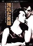 汚れた英雄 角川映画 THE BEST [DVD]
