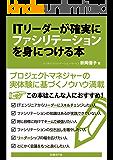 ITリーダーが確実にファシリテーションを身につける本(日経BP Next ICT選書)